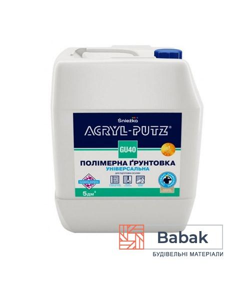 Грунтовка полімерна ACRYL-PUTZ GU40 універсальна  5дм3 / 5л