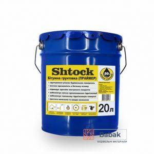 Праймер бітумно-каучуковий Shtock відро 20л