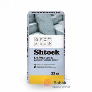Клейова суміш для комірчастого бетону (газоблоку) Shtock 25 кг