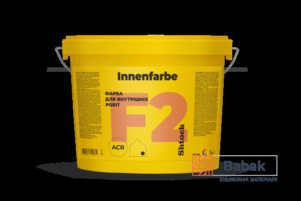 Фарба F2 Shtock Innenfarbe 10л / 14кг