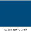 Хлоркаучукова емаль Темно-синя 900мл Supermal Sniezka RAL 5010 23244